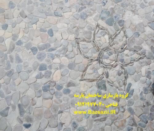 اجرای کف با سنگ رودخانه ای