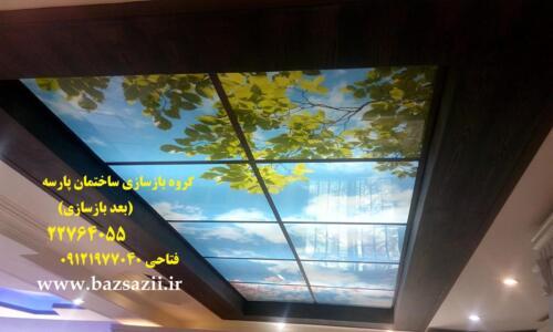 اجرای آسمان مجازی آشپزخانه