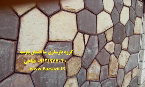 اجرای نمای سنگ با بند کشی